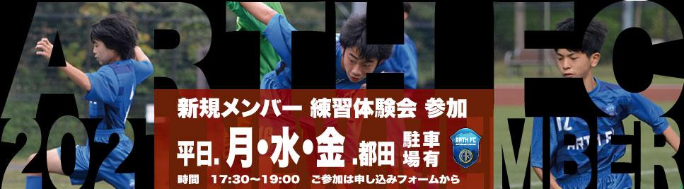 横浜市都筑区ジュニアユース中学生、練習会・体験会・セレクション
