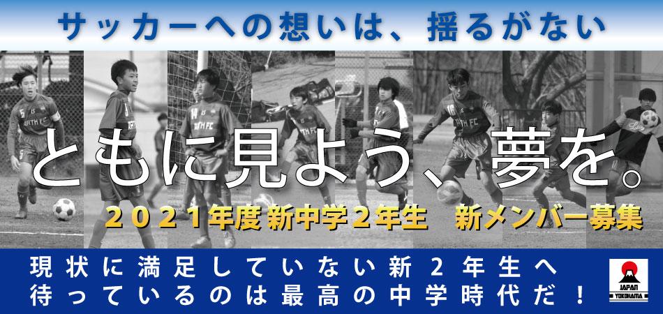 横浜市都筑区ジュニアユース中学生、練習会・体験会・セレクション・最終選考会・ゴールキーパー・新2年生