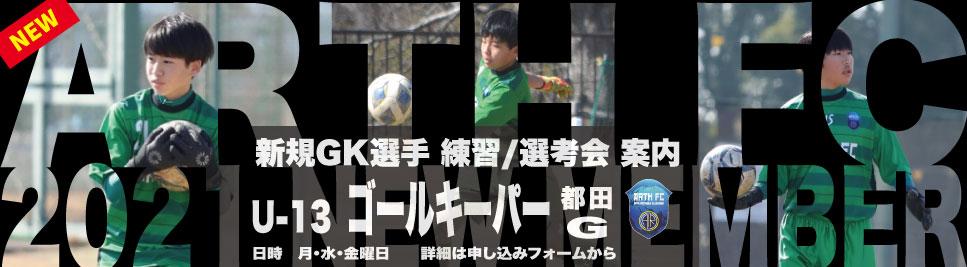 横浜市都筑区ジュニアユース中学生、練習会・体験会・セレクション・最終選考会